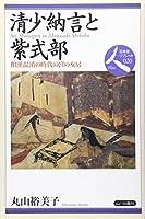 清少納言と紫式部―和漢混淆の時代の宮の女房 (日本史リブレット人)