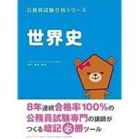 「世界史」暗記サクセスノート 公務員試験合格シリーズ