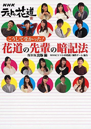 NHKテストの花道 こうして受かった! 花道の先輩の暗記法の詳細を見る
