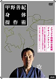 甲野善紀身体操作術 [DVD]