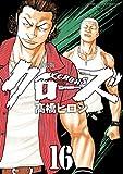 新装版 クローズ 16 (少年チャンピオンコミックス)