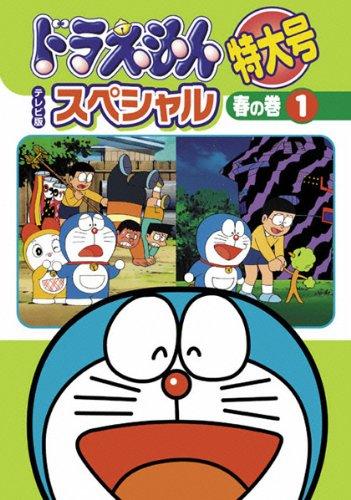 ドラえもん テレビ版スペシャル特大号 春の巻 1  DVDレンタル版