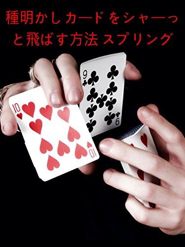 種明かしカードをシャーっと飛ばす方法 スプリング
