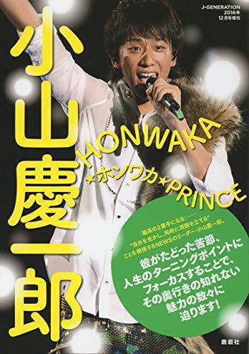 小山慶一郎 HONWAKA★ホンワカ★PRINCEJ−GENERATION 2016年12月号増刊