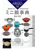 ミニ鍋事典 & レシピ (MUSASHI BOOKS)