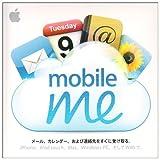 MobileMe (パッケージ版)