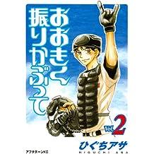 おおきく振りかぶって(2) (アフタヌーンコミックス)