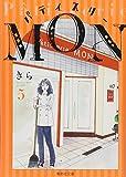 パティスリーMON 5 (集英社文庫―コミック版)