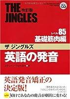 英語の発音 ザジングルズ レベル85基礎筋肉編