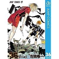 ハイキュー!! 36 (ジャンプコミックスDIGITAL)