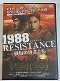 1988 レジスタンス -戦場の勇者たち- [DVD]