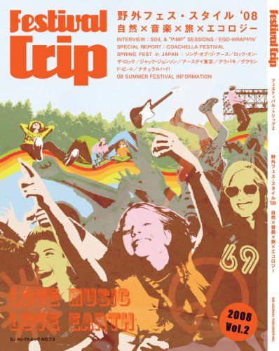 Festival trip vol.2 (SJセレクトムック No. 73)の詳細を見る