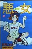 悪女(わる) (28) (講談社コミックスビーラブ (694巻))