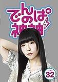 でんぱの神神 DVD LEVEL.32[DVD]