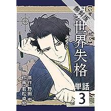 異世界失格【単話】(3)【期間限定 無料お試し版】 (ビッグコミックス)