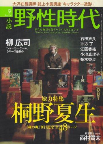 小説 野性時代 第94号  KADOKAWA文芸MOOK  62331‐96 (KADOKAWA文芸MOOK 96)の詳細を見る