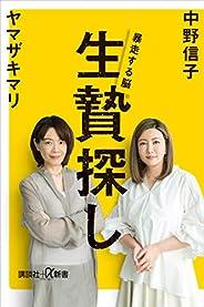 生贄探し 暴走する脳 (講談社+α新書)