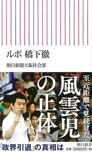ルポ・橋下徹 (朝日新書)