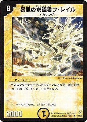 デュエルマスターズ/DM-04/22/U/暴風の求道者フ・レイル