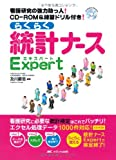 らくらく統計ナースExpert: 看護研究の強力助っ人! CD-ROM&練習ドリル付き!