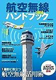 航空無線ハンドブック 2016 (イカロス・ムック)