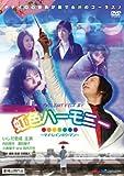 虹色ハーモニー -マイ・レインボウ・マン- TWILIGHT FILE4[DVD]
