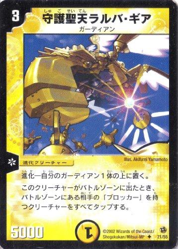デュエルマスターズ 《守護聖天ラルバ・ギア》 DM02-021-UC 【進化クリーチャー】
