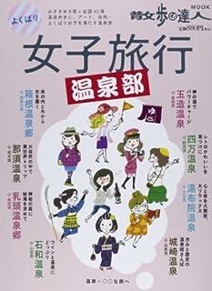 よくばり女子旅行温泉部―温泉+〇〇な旅へ (散歩の達人MOOK)