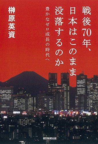 戦後70年、日本はこのまま没落するのか豊かなゼロ成長の時代へ