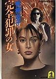 完全犯罪の女 (光文社文庫)
