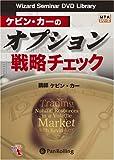 DVD ケビン・カーのオプション戦略チェック (<DVD>)
