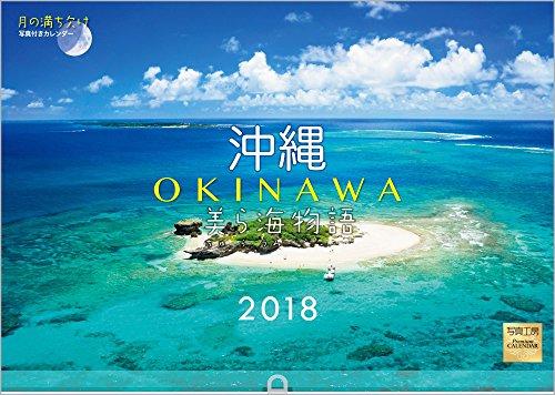 沖縄・美ら海物語 2018年 カレンダー 壁掛け B-3 (使用サイズ 594×420mm)
