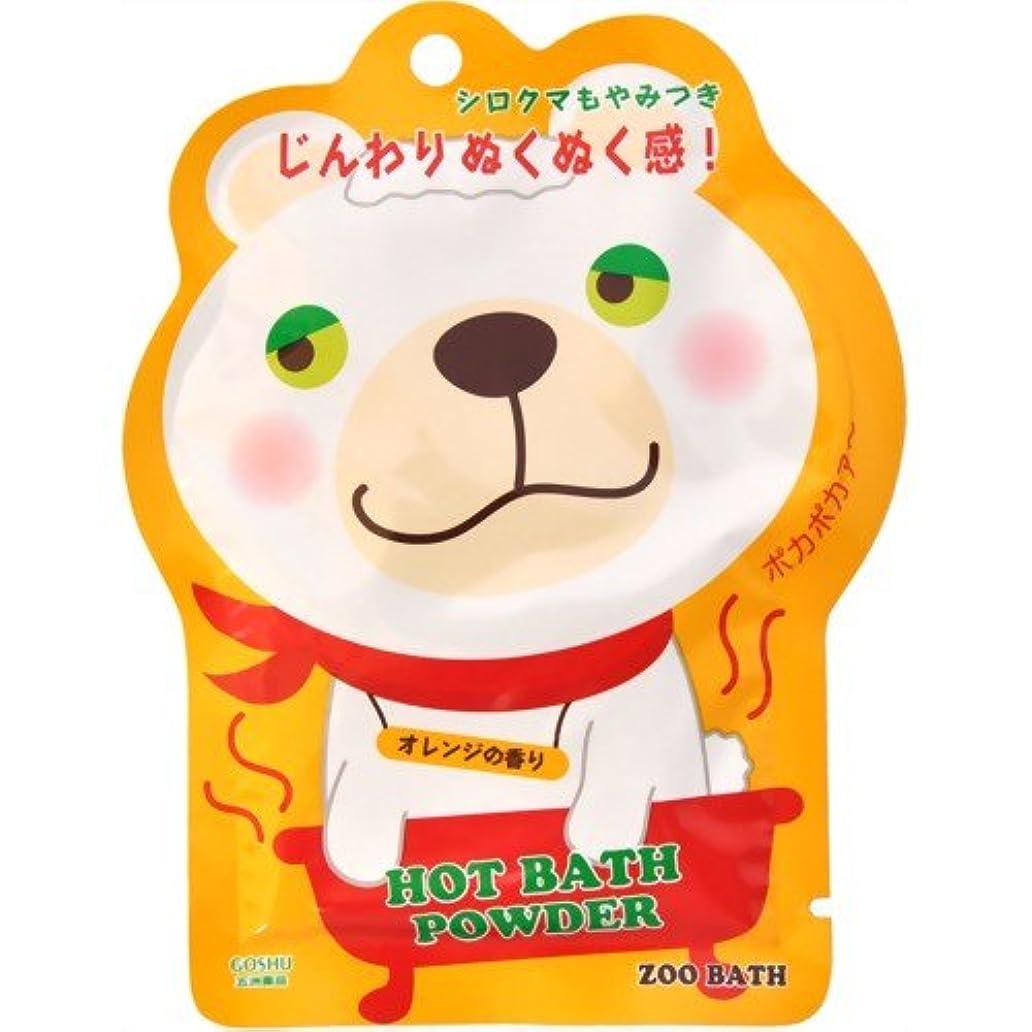 対応風邪をひく練るZOO BATH(ズーバス) シロクマ ホットバスパウダー