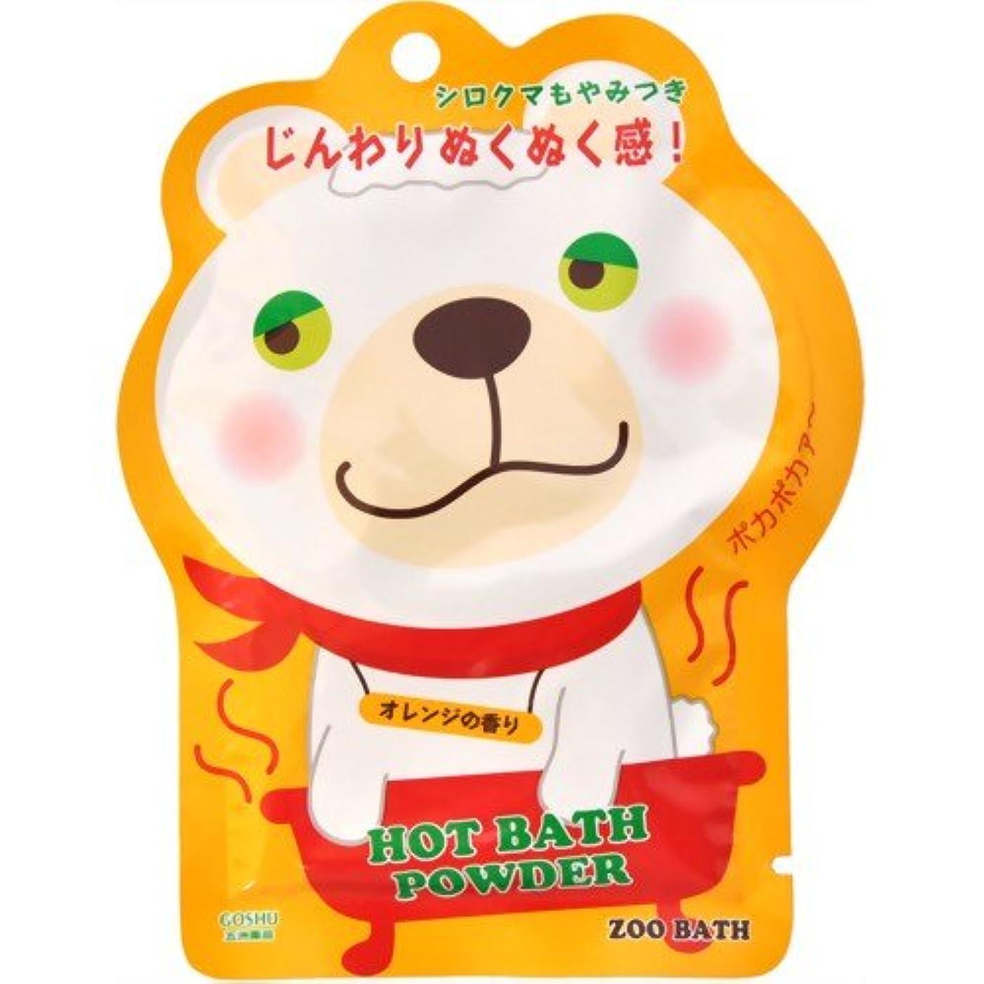 熱狂的なクランプ毛布ZOO BATH(ズーバス) シロクマ ホットバスパウダー