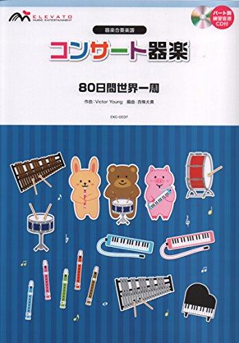 EKC0037 器楽合奏<コンサート器楽>80日間世界一周