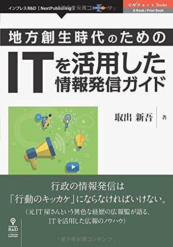 地方創生時代のための IT を活用した情報発信ガイド (OnDeck Books(NextPublishing))