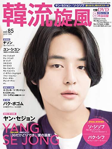 韓流旋風 vol.85 7月号