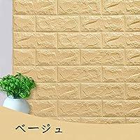 壁紙 3D ソフトパネル 自己粘着クッションシート 防水 耐熱 防汚 防カビ 噪音防止 厚手加工 インテリア 壁紙シール ウォールステッカー 背景壁 壁飾り size 77*70CM (30枚セット) ベージュ