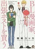 BL漫画家、出張ホストを買う / 福嶋ユッカ のシリーズ情報を見る