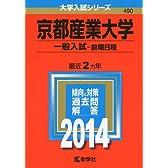 京都産業大学(一般入試〈前期日程〉) (2014年版 大学入試シリーズ)
