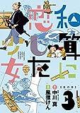 和算に恋した少女(3) (ビッグコミックス)