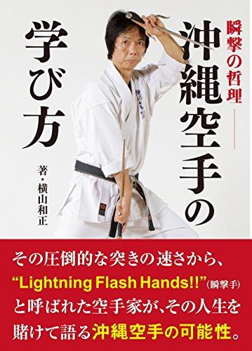 瞬撃の哲理 沖縄空手の学び方...