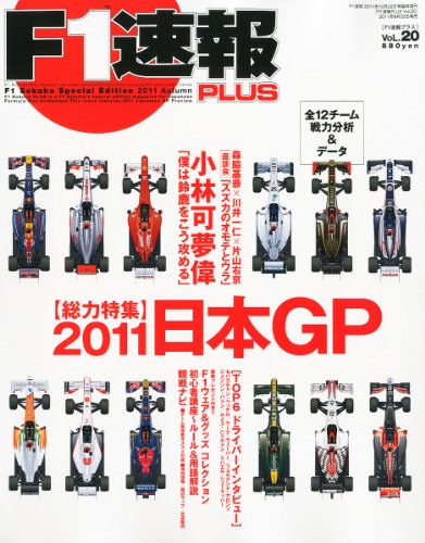 Fー1速報PLUS(プラス) vol.20 2011年 10/22号 [雑誌]の詳細を見る