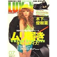 LUXG (ラグジュアリー エクストリーム グランド) 2008年 07月号 [雑誌]