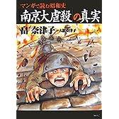 マンガで読む昭和史「南京大虐殺」の真実
