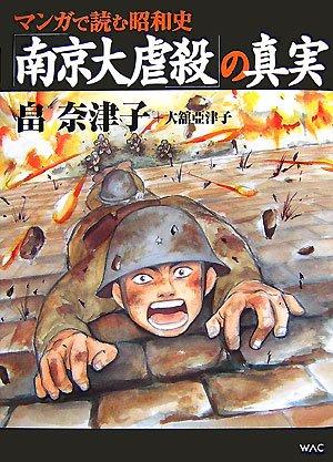 マンガで読む昭和史「南京大虐殺」の真実の詳細を見る