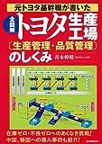 トヨタ生産工場〔生産管理・品質管理〕のしくみ