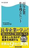 百年企業、生き残るヒント (角川SSC新書)