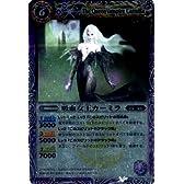 バトルスピリッツ【第5弾】吸血女王カーミラ BS05-M016