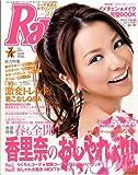 Ray (レイ) 2009年 04月号 [雑誌]